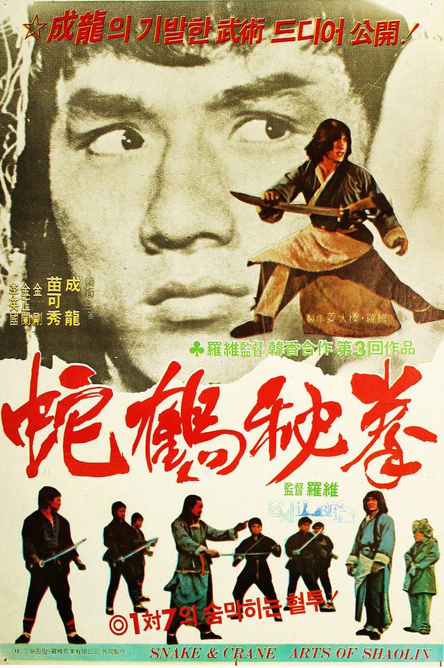 Snake and Crane Arts of Shaolin (1978) BluRay 720p 600MB