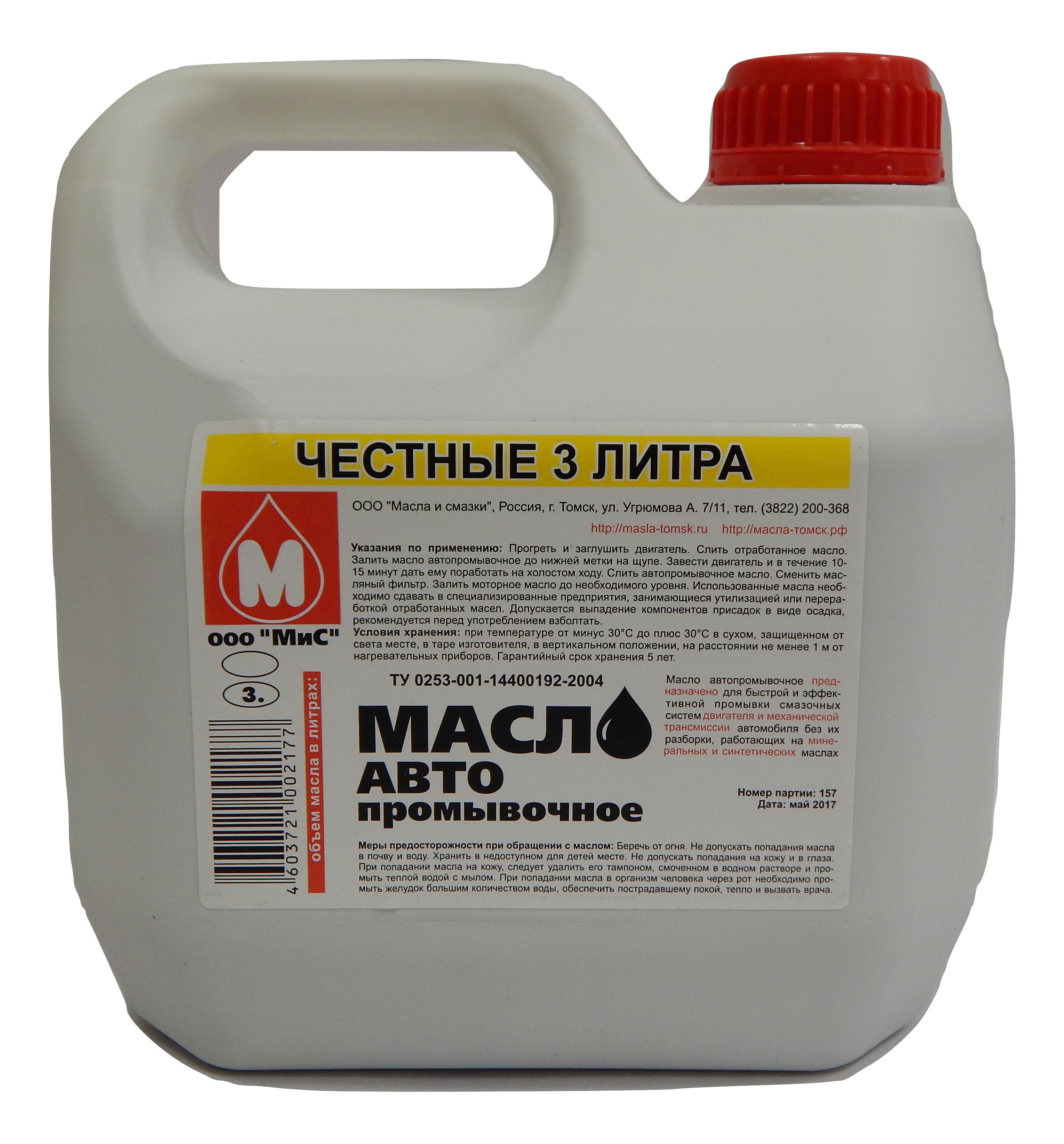 МиС (промыв. масло) 3л