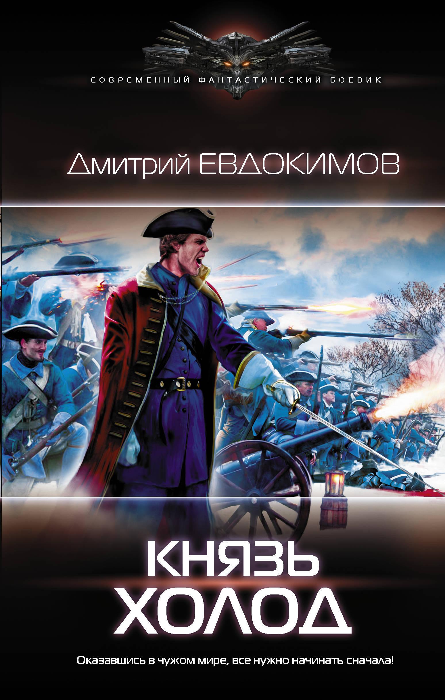 Дмитрий Евдокимов «Князь Холод»