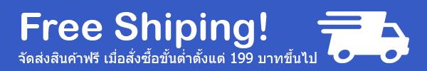 Braner_Free_Shipping_06_12_17