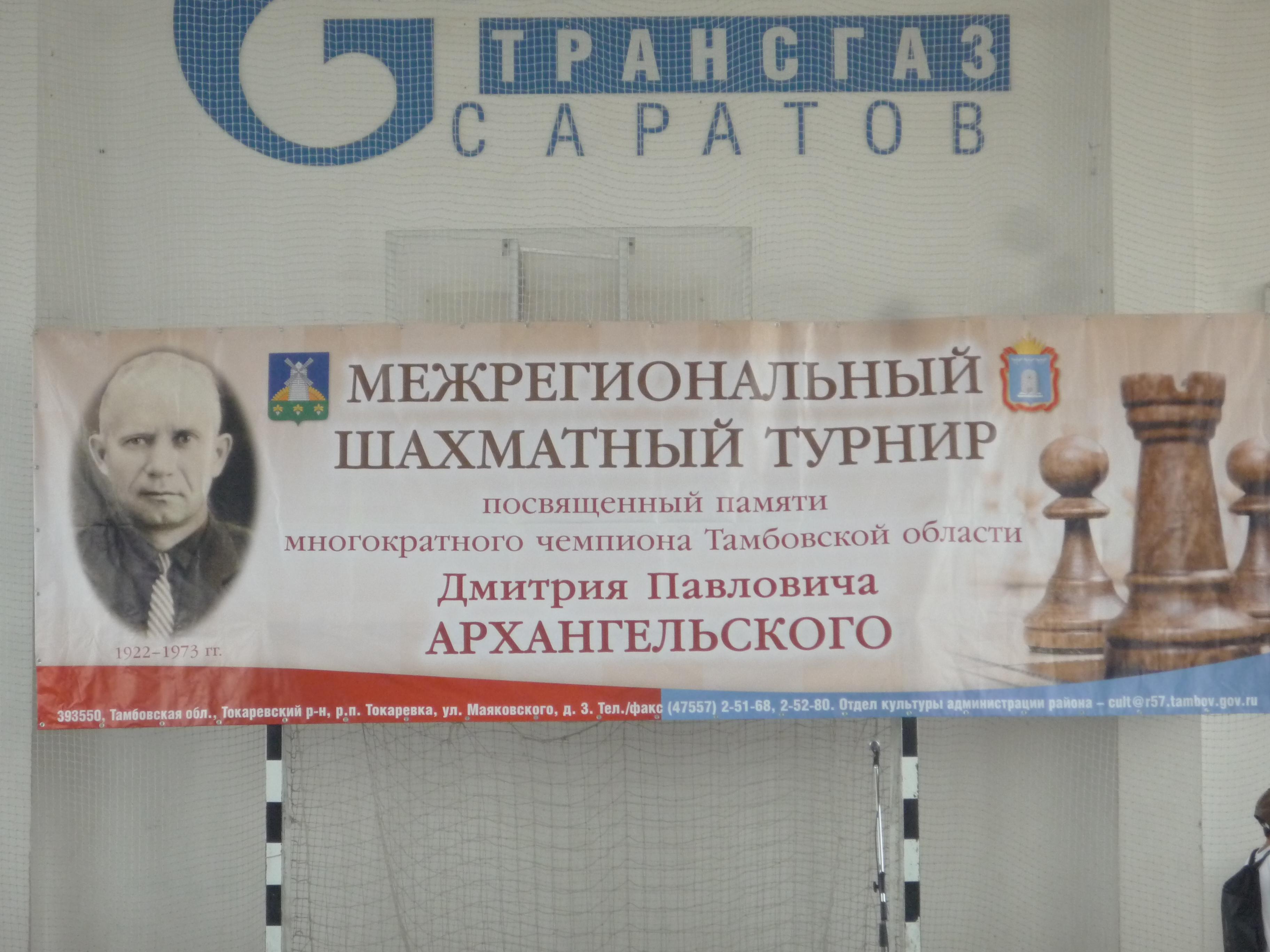 Альбом 18 шахматный турнир памяти Д.П. Архангельского - 04-05 августа 2018 г.