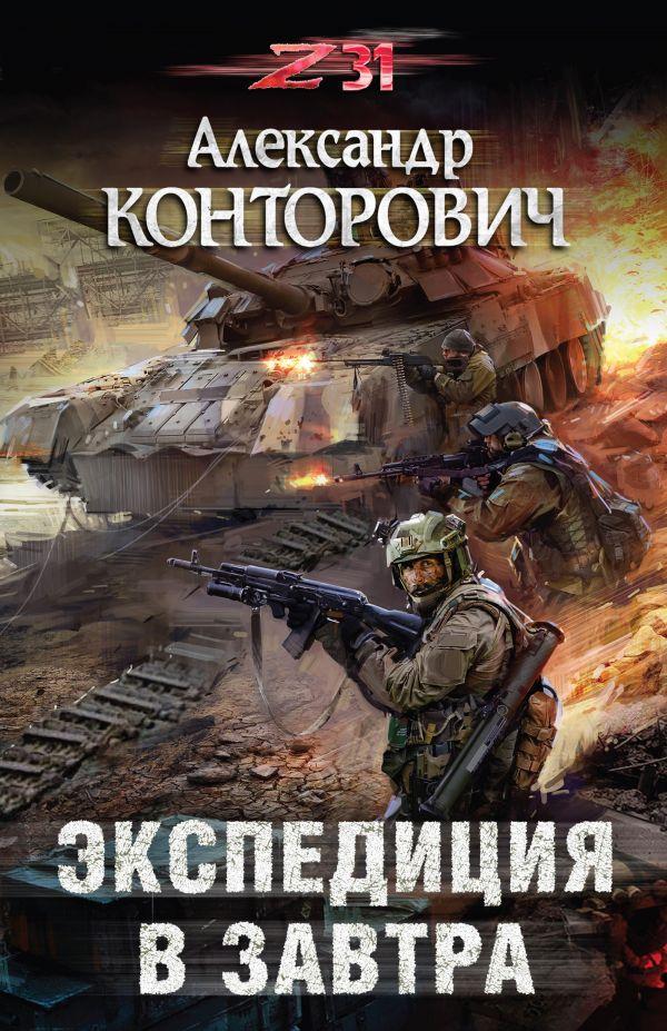 Экспедиция в завтра - Александр Конторович