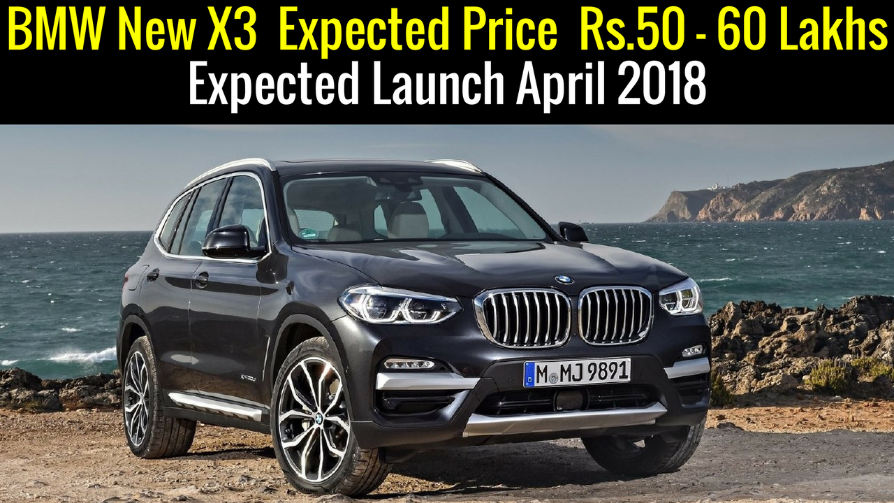 Upcoming Car Launch BMW New X3 Expected Price Rs.50 - 60 Lakhs Expected Launch April 2018 In India 2018
