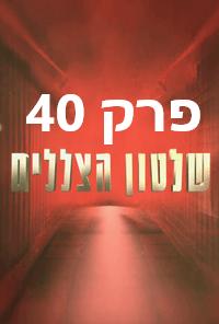 שלטון הצללים פרק 40 לצפייה ישירה thumbnail