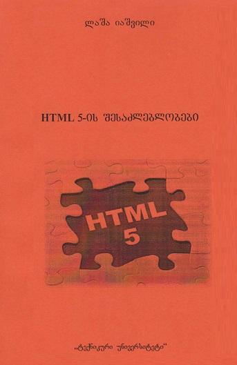 HTML 5-ის შესაძლებლობები