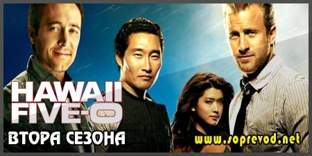 Hawaii Five-0: 23 епизода, Втора сезона (Крај на сезона)