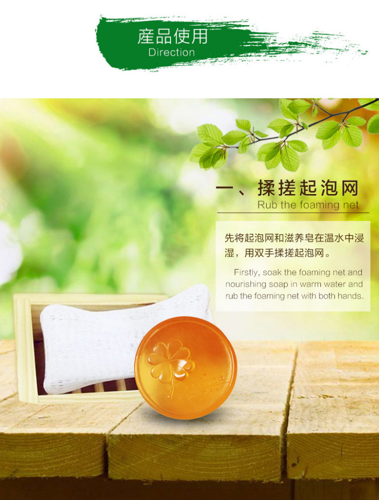 100g_2_Millenarian_Taxus_Chinensis_Nourishing_Soap_Page_12_Image_0001