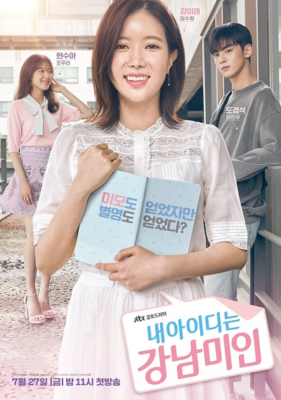مسلسل My ID Is Gangnam Beauty مترجم