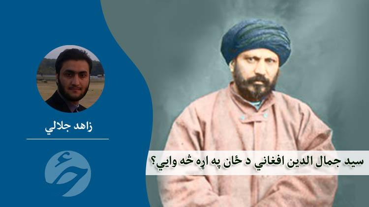 سيد جمال الدين افغاني د ځان په اړه څه وايي؟