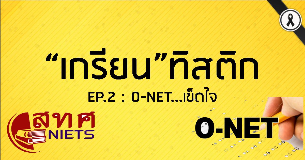 O-NET… เข็ดใจ