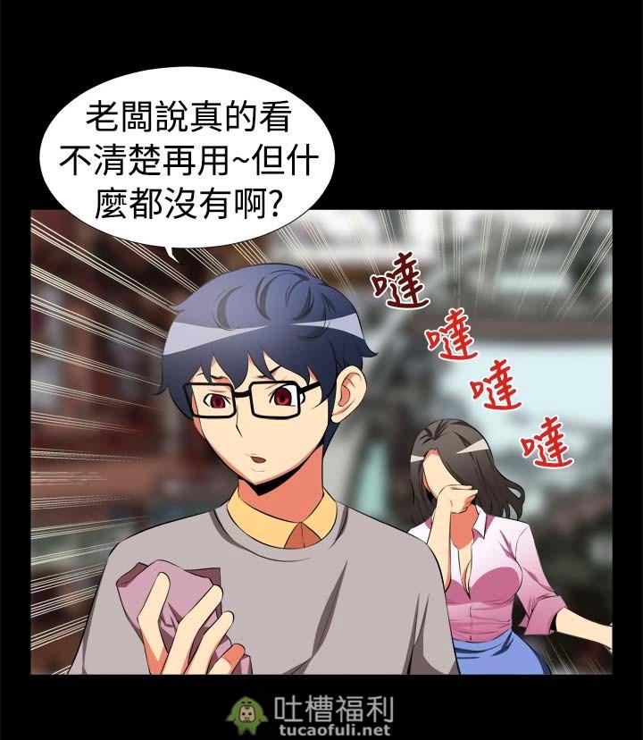 韩国漫画推荐:《恋爱辅助器》-吐槽福利