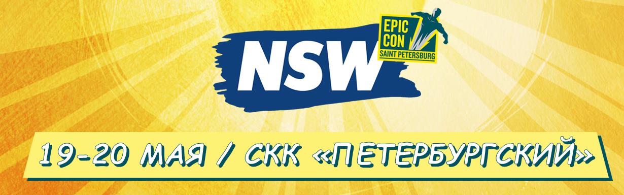 Шоу NSW в рамках фестиваля Epic Con 2018