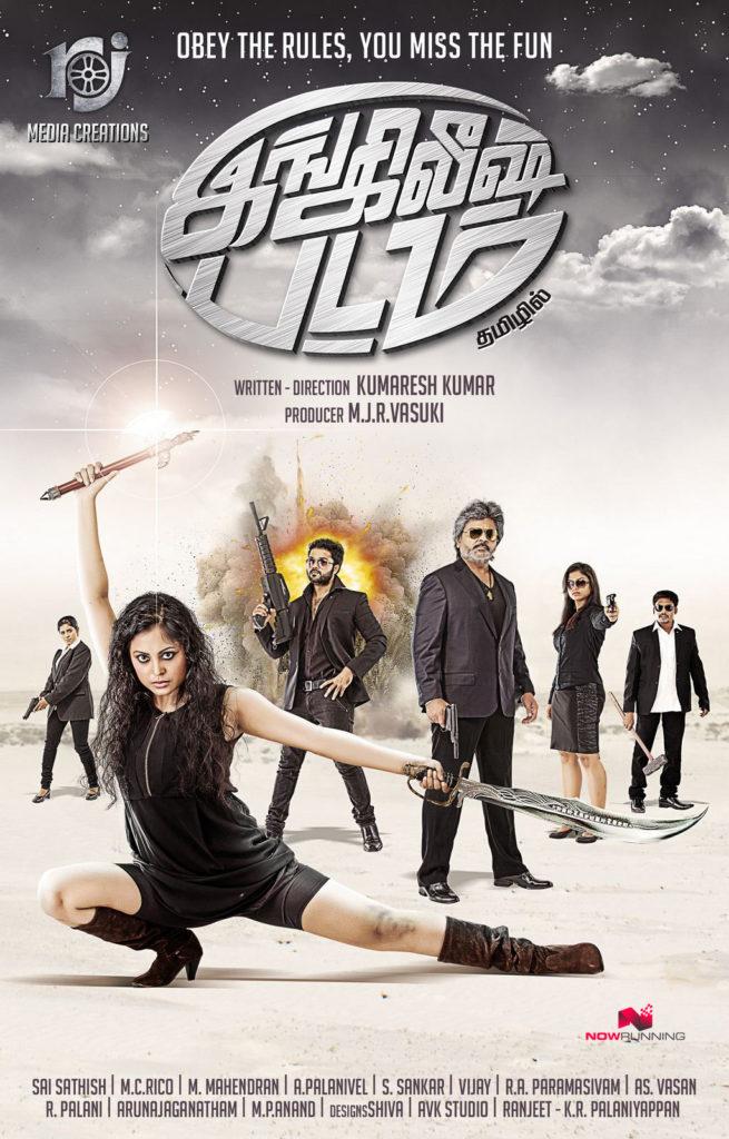 English Padam 2017 Tamil Movie Hd Bdmusic450 Com