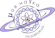 Моя наука