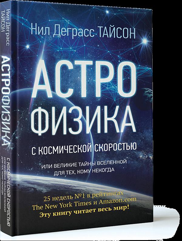 Астрофизика с космической скоростью, или Великие тайны Вселенной для тех, кому некогда - Нил Деграссе-Тайсон