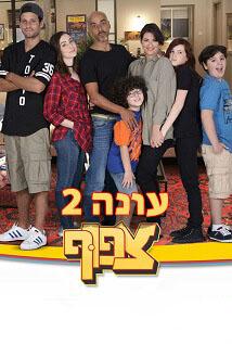 צפוף עונה 2 פרק 1 לצפייה ישירה thumbnail