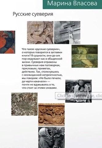 Русские суеверия. Марина Власова