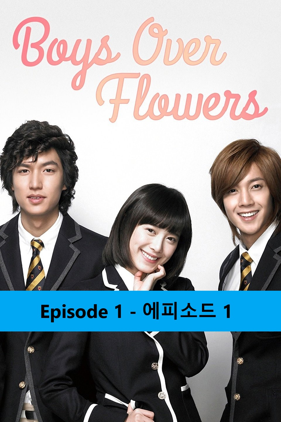 Boys Over Flowers Episode 1 - 꽃보다 남자- Hindi Watch Online Download Free thumbnail