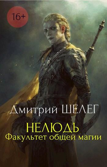 Нелюдь. Факультет общей магии - Шелег Дмитрий