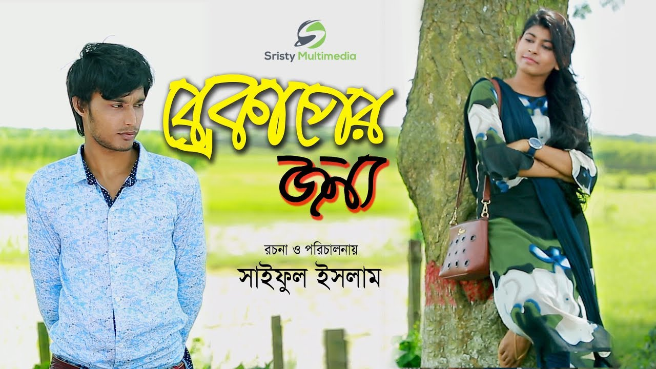 Breakup Jonno Love Story 2018 Bangla Full Short Film HD