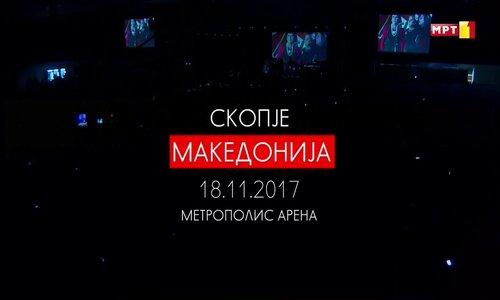Меморија (18.11.2017) Метрополис арена Скопје