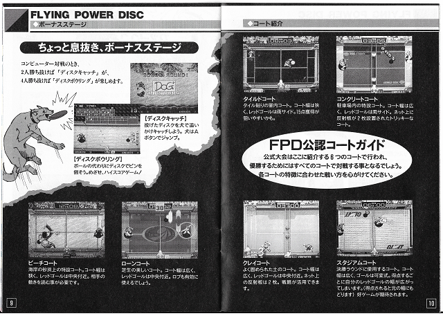 [Scan] Notices, flyers, artsets... NGCD - AES - MVS Flying Power Disc / Windjammers[Scan] Notices, flyers, artsets... NGCD - AES - MVS - PS4 - PSVita - Switch Flying Power Disc / Windjammers 9-10-640