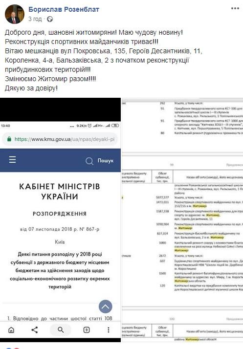 Rozenblat 2 - Кабмін виділив 5 мільйонів гривень на будівництво спортивних майданчиків у Житомирі, - Борислав Розенблат
