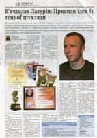 Viacheslav Lazurin