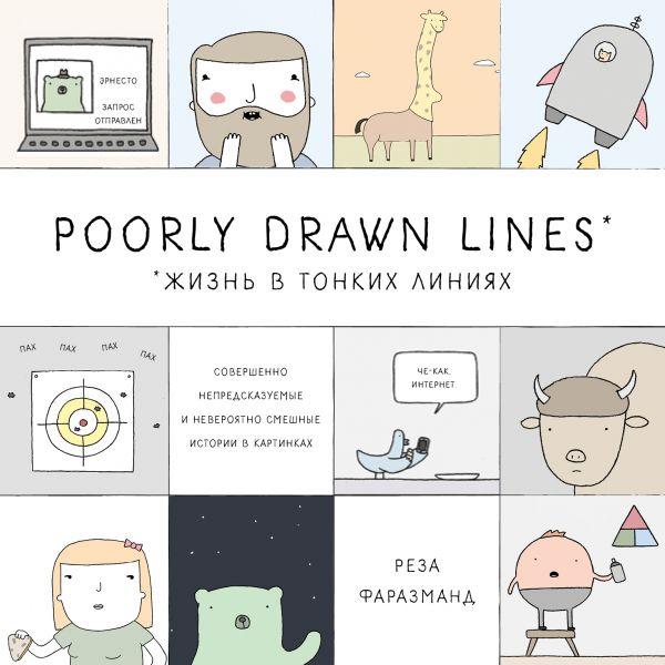 Poorly Drawn Lines. Совершенно непредсказуемые и невероятно смешные истории в картинках - Реза Фаразманд