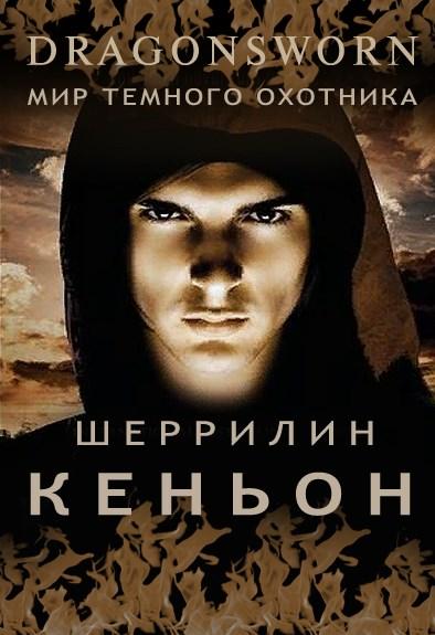 Шеррилин Кеньон - Dragonsworn (На русском)