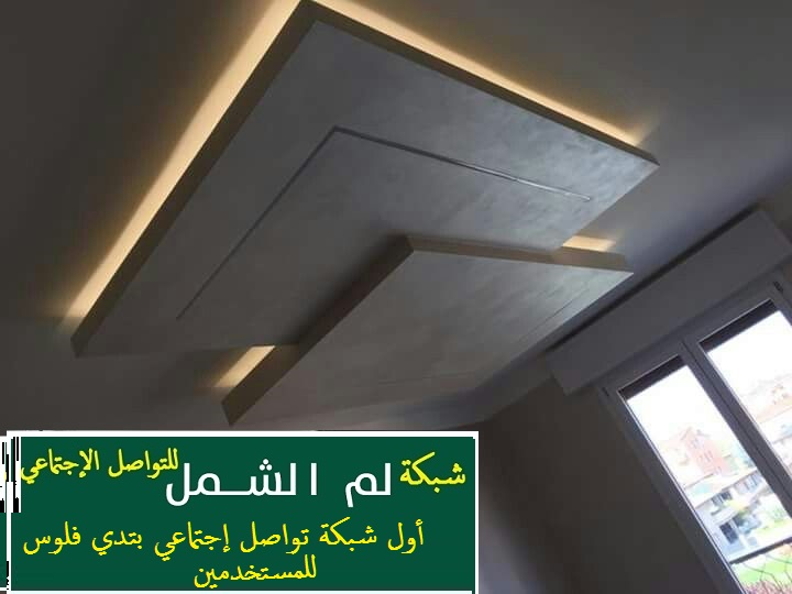 اسقف جبس غرف نوم مودرن احدث تصاميم واشكال الاسقف الجبسية
