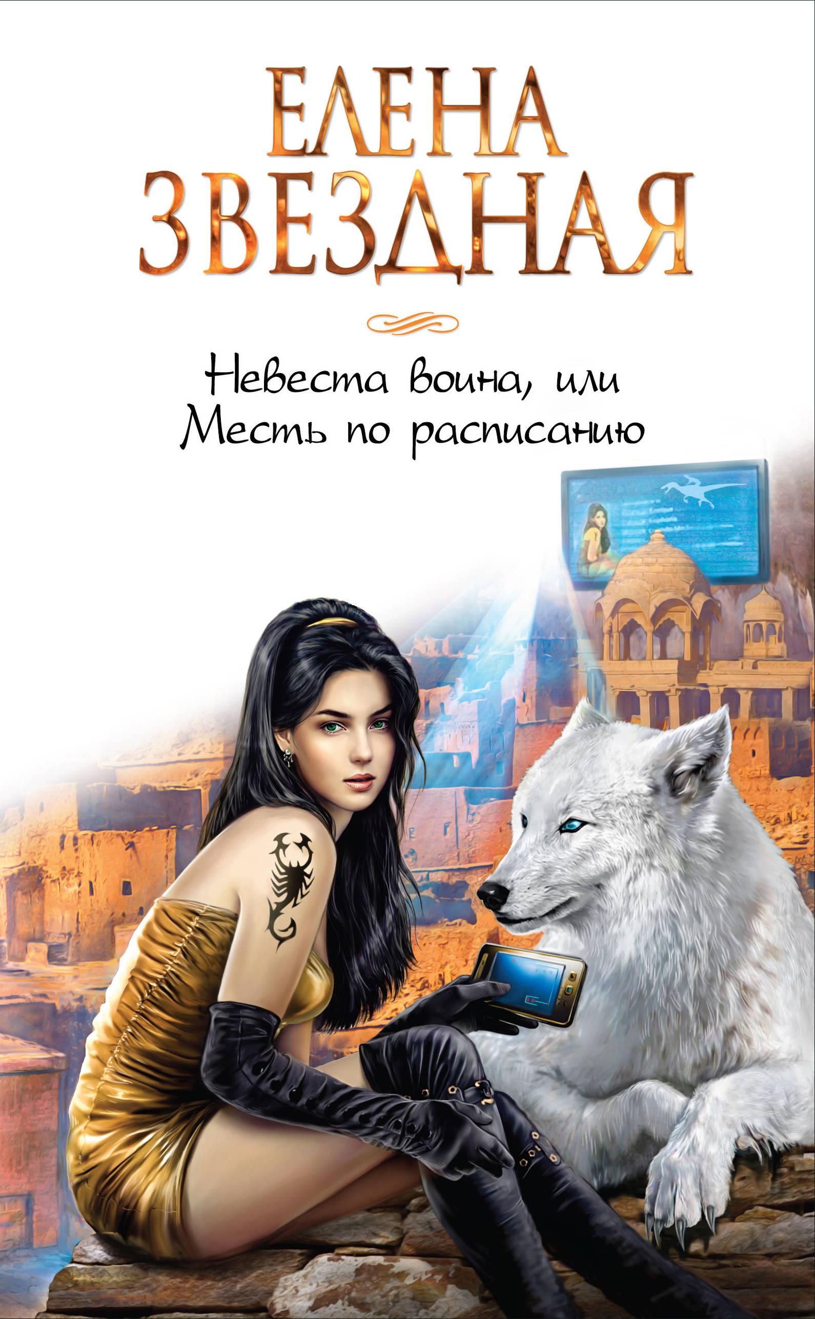 Елена Звездная «Невеста воина, или Месть по расписанию»