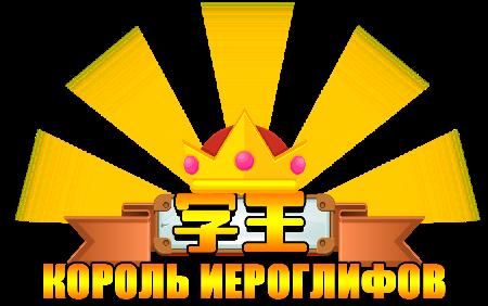 [Изображение: loho_no_crown.png]