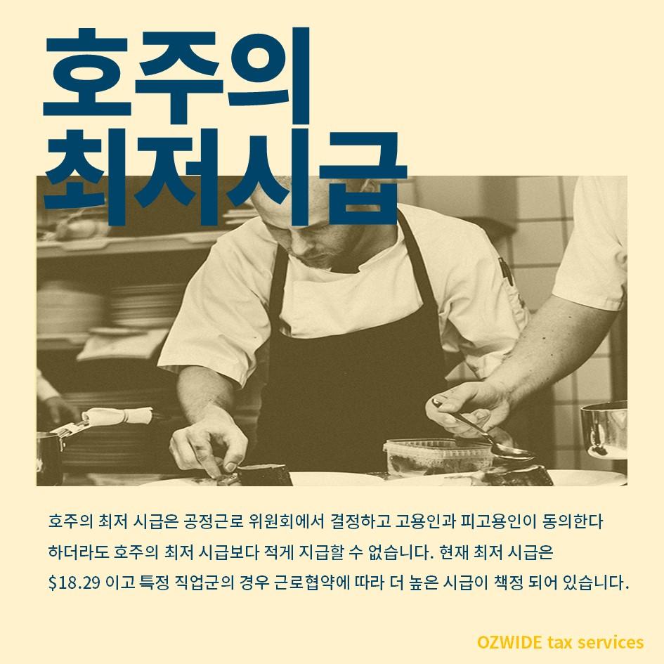 minimum_wage2.jpg