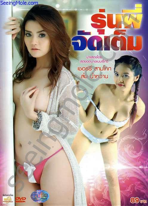 Run Phi Jad Tem (2013) 720p DVDRip 1.3GB x264