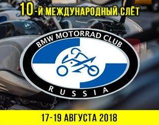 10 Юбилейный слет Клуба Владельцев мотоциклов BMW 17-19 августа