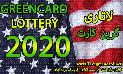 لاتاری گرین کارت 2020