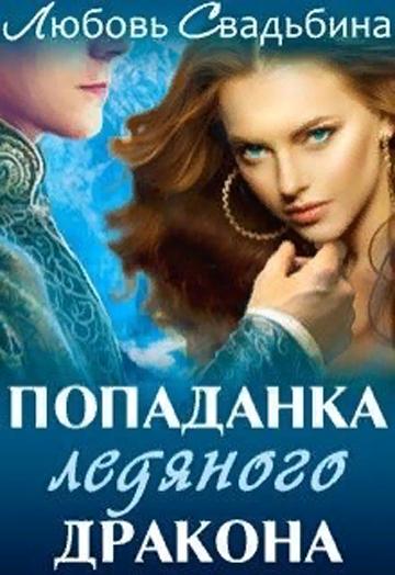 Попаданка ледяного дракона - Любовь Свадьбина
