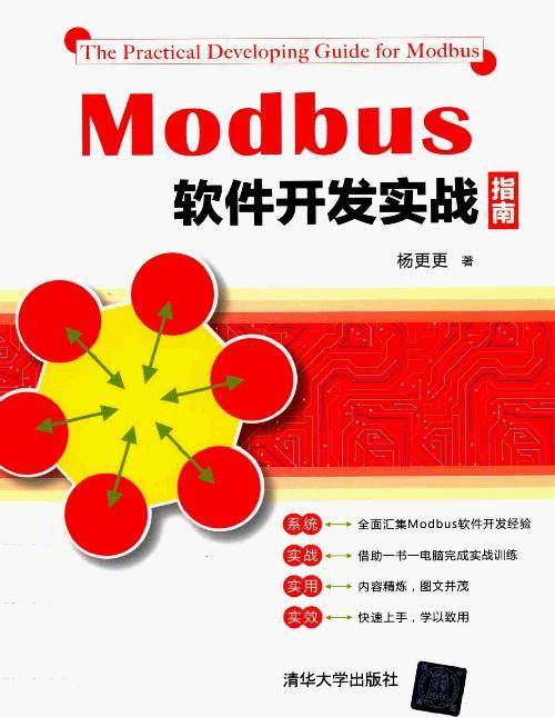 Modbus 軟件開發實戰指南(32MB@PDF@OP@簡中)