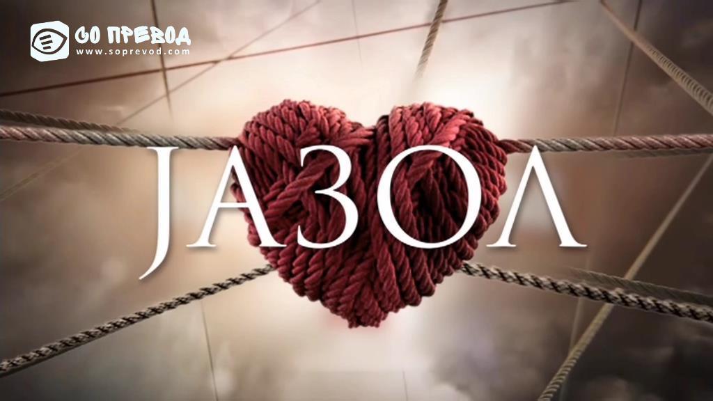 Јазол 23 епизода