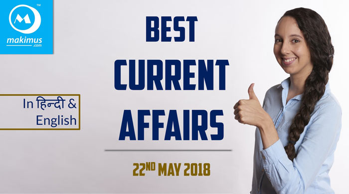 Daily Current Affairs 2018 in Hindi of 22nd May 2018 for UPSC IAS Aspirants