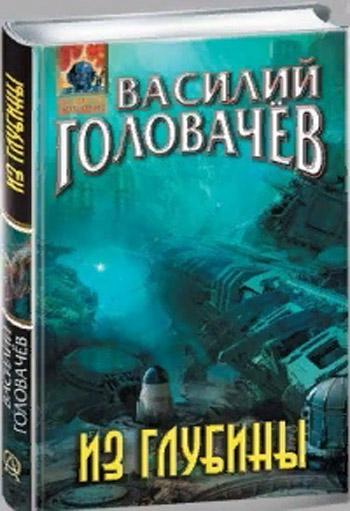 Василий Головачёв «Из глубины»