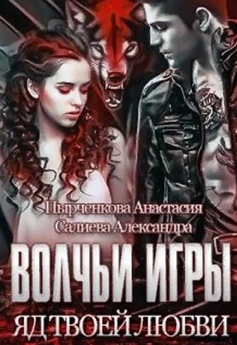 Волчьи игры. Яд твоей любви - Салиева Александра, Анастасия Пырченкова