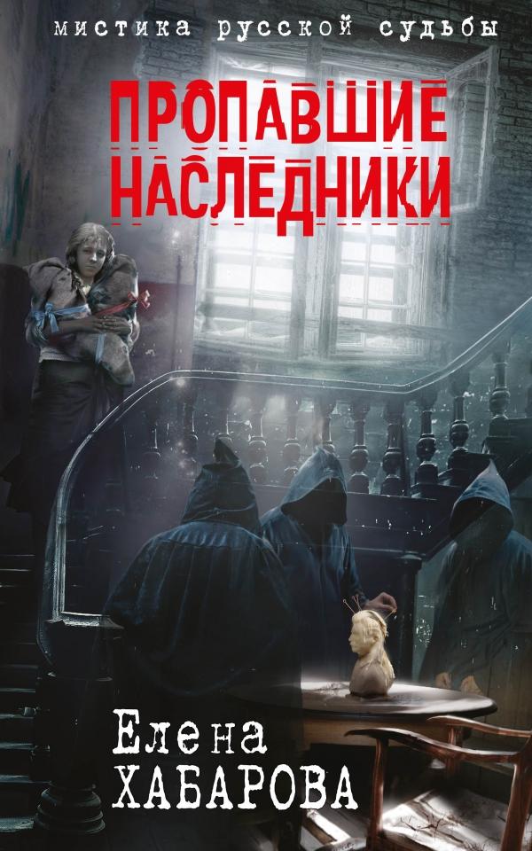 Елена Хабарова «Пропавшие наследники»