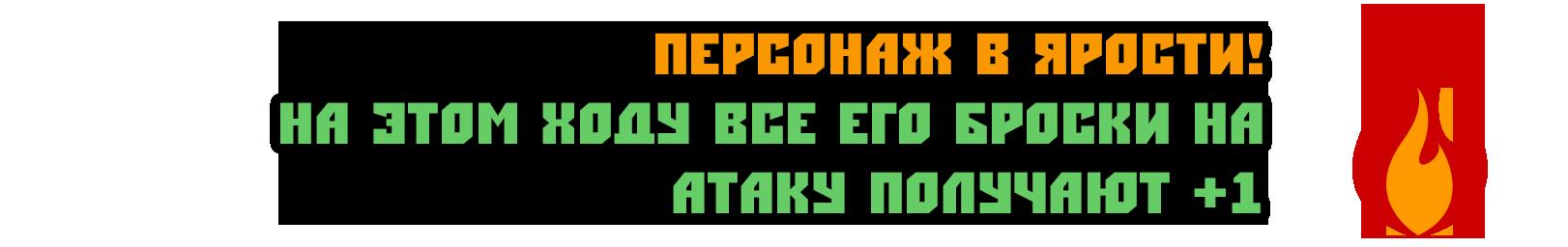 Тест боевой системы O4ki_Urona_Jarost_Forum_Vova_3
