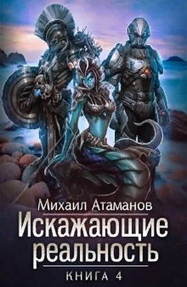 Искажающие реальность-4. Михаил Атаманов