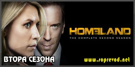 Homeland: 5 епизода, Втора сезона