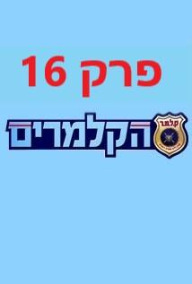 הקלמרים עונה 7 פרק 16 צפה באינטרנט קישור ישיר thumbnail