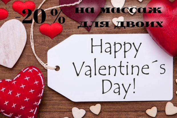 Массаж для двоих на День Св. Валентина