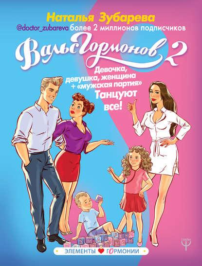 Вальс гормонов 2. Девочка, девушка, женщина + «мужская партия». Танцуют все! - Наталья Зубарева
